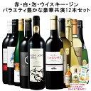 【送料無料】 【42%OFF】おつまみ・ウイスキー・ジン入り!世界赤・白・スパークリングバラエティ12本セット 赤ワイン フルボディ 白ワイン 辛口 スパークリングワイン ジン ウイスキー ワインセット 【7794325】・・・