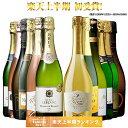 【送料無料】 55%OFF 瓶内二次発酵製法カバを含む世界銘醸国の泡12本セット 第42弾 スパークリングワイン 辛口 ワインセット 【7798586】・・・