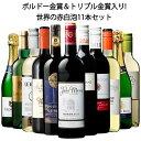 【 特別 送料無料 】 3大銘醸地入り!世界選りすぐり赤白スパークリング11本セット 第34弾 【7799536】 | 金賞 飲み比べ ワイン ワインセット wine wainn ボルドー フランス イタリア スペイン お買い得 ギフト・・・