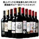 【送料無料】 【52%OFF】金賞クリュ・ブルジョワ入り!ボルドー最強級赤10本セット 赤ワイン フルボディ ワインセット 【7800537】