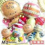 選べるカラーとメッセージバルーンギフト【エムズバルーン】【mzballoon】バルーン風船開店祝い周年記念日誕生日卓上バルーンバルーンアレンジメント