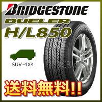 サマータイヤBRIDGESTONE(ブリヂストン)DUELER(デューラー)H/L850245/65R17107H
