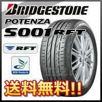 サマータイヤBRIDGESTONE(ブリヂストン)POTENZA(ポテンザ)S001RFT225/45R18ランフラットタイヤ