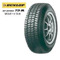 サマータイヤDUNLOP(ダンロップ)SPSPORT(スポーツ)73-R165/65R13軽自動車用