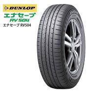 サマータイヤDUNLOP(ダンロップ)ENASAVERV504225/60R1799Hミニバン用低燃費タイヤ