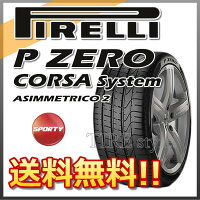 サマータイヤPIRELLI(ピレリ)PZERO(ピーゼロ)CORSASYSTEM(コルサシステム)ASIMMETRICO(アシンメトリコ)2275/30R20XLLS(97Y)