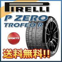 サマータイヤPIRELLI(ピレリ)PZERO(ピーゼロ)TROFEO(トロフェオ)R285/35R19XL(103Y)