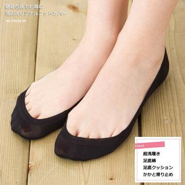 超浅履き 足底綿 フットカバー (ブラック 黒・ベージュ)(簡易パッケージ版)(かかとスベり止め付き・足底クッション付) パンプスイン ソックス レディース 靴下 socks foot cover ladies
