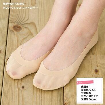 立体縫製 足底綿パイル 浅履き フットカバー (ブラック 黒・ベージュ)(簡易パッケージ版)(かかとスベり止め付き) パンプスカバー パンプスイン ソックス 靴下 socks foot cover ladies