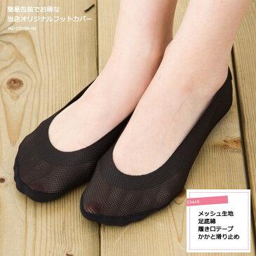 メッシュタイプ 足底綿 浅履き フットカバー (ブラック 黒・ベージュ)(簡易パッケージ版)(かかとスベり止め付き・履き口テープ仕様) パンプスカバー パンプスイン ソックス 靴下 socks foot cover ladies