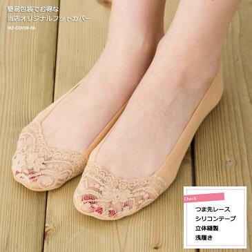 つま先レース フットカバー 履き口シリコンテープで脱げにくい (ブラック 黒・ベージュ)(簡易パッケージ版) パンプスカバー パンプスイン ソックス 靴下 socks foot cover ladies