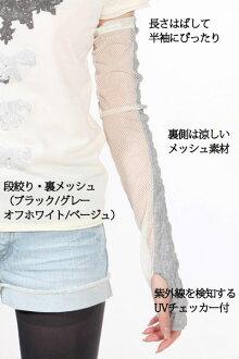 Step diaphragm, back mesh (by black / gray / off-white / beige )♪ 1,050 yen purchase, choice ♪ -Z fs3gm)