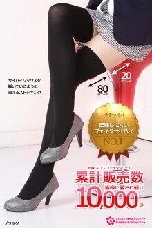 フェイクサイハイ (假大腿高) (80 d) (由黑黑日本) ♪ 1050 日元購買和選擇的 ♪ 圖案絲襪 garter 模式純粹緊身衣膝蓋膝蓋高的婚禮放養緊身衣女士緊身褲膝蓋高絲襪女士!-z fs3gm