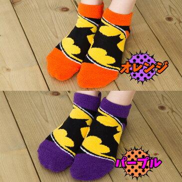 Batman バットマン パイル地ソックス (全2色 オレンジ・パープル) くるぶし丈 ショートソックス スニーカー 靴下 レディース socks ladies short