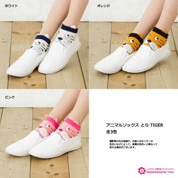 アニマルソックス とら (全3色 ホワイト・オレンジ・ピンク) くるぶし丈 ショートソックス スニーカー 靴下 白 虎 タイガー レディース tiger socks ladies short