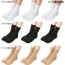(3足セット) 足袋 ソックス 15cm丈 (足袋代わりに使える)(抗菌防臭)(