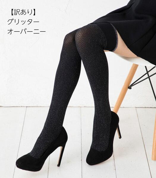 訳アリ・在庫限り グリッターオーバーニーソックス(23-25cm)(日本製)ニーハイソックスニーソレディース靴下