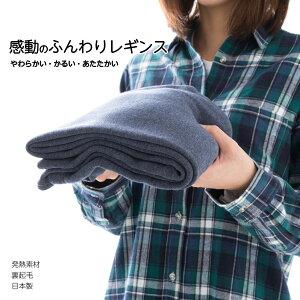 感動のふんわりレギンス 10分丈 裏起毛 (M-L・LL・3L)(日本製) スパッツ 大きいサイズ レディース