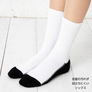 【2足組】足底の汚れが目立たないソックス 平無地 白(足底黒) (19-21cm・21-23) 靴下 スクールソック