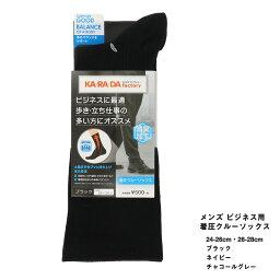 カラダファクトリー ビジネス用 着圧クルーソックス 全3色 24-26cm 26-28cm 消臭 アーチフィットサポート メンズ