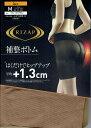 RIZAP 補整ボトム 3分丈 (M・L・LL)(ブラック 黒・ソフトブラウン)(日本製) 補整下着 スパッツ レギンス ライザップ レディース