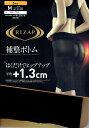 RIZAP 補整ボトム 5分丈 (M・L・LL)(ブラック 黒・ソフトブラウン)(日本製) 補整下着 スパッツ レギンス ライザップ レディース