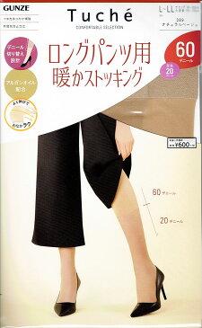 [Tuche ロングパンツ用 暖か ストッキング] (ふくらはぎ上60デニール・下20デニール)(M-L・L-LL)(ブラック 黒・ナチュラルベージュ) タイツ グンゼ トゥシェ レディース