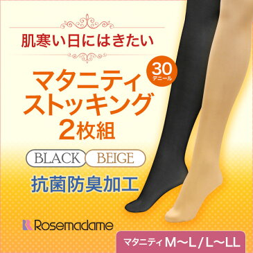 マタニティ 30デニール ストッキング 2足組 (M-L・L-LL)(ブラック 黒 ベージュ) シアータイツ レディース