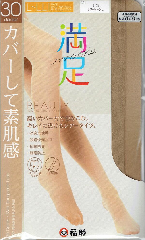 満足 カバーして素肌感 30デニール シアータイツ (段階快適設計・消臭糸使用・つま先補強) 福助 fukuske MANZOKU ストッキング stockings tights レディース ladies