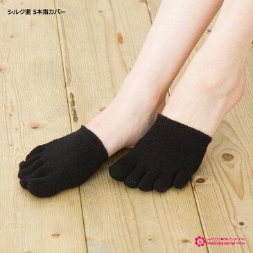 シルク混 五本指 つま先カバー (ムレ防止・冷え取り・重ね履き ) 絹 パンプスカバー パンプスイン フットカバー ショートソックス 靴下 foot cover