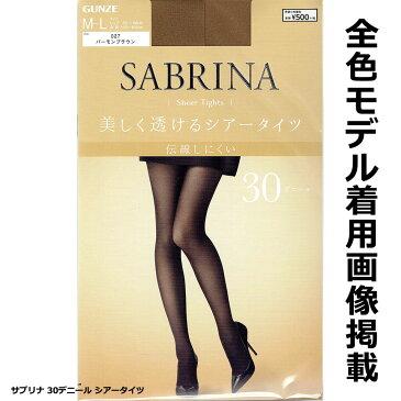 [サブリナ 30デニール シアータイツ] (つま先スルー・伝線しにくい)(M-L・L-LL)(日本製) ストッキング グンゼ SB460