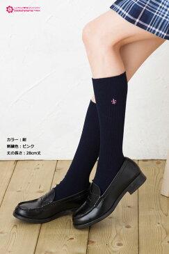 ワンポイント刺繍入り スクールソックス 百合紋章 (白・黒・紺)(18cm丈・28cm丈・32cm丈・36cm丈)(日本製 Made in Japan)(Trois Epri キングオリジナル) ハイソックス 靴下 レディース school socks ladies
