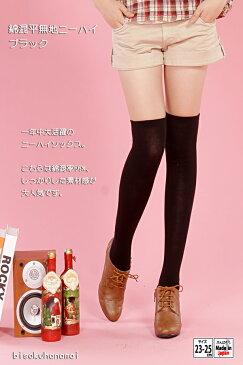 綿混平無地ニーハイソックス (黒・グレー)(レディース) ( オーバーニーソックス サイハイ 靴下 おしゃれ かわいい socks kneehigh overknee ladies )