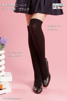 Cotton blend knee high socks (Lynx pattern) ♪ 1050 yen buying and selection in ♪ overknee socks thigh socks socks kneehigh overknee stocking tights ladies!-z fs2gm