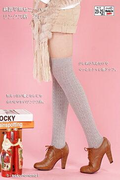 綿混ニーハイソックス リンクス柄 (黒・グレー)(レディース) ( オーバーニーソックス サイハイ 靴下 おしゃれ かわいい socks kneehigh overknee ladies )