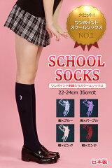 スクールソックス ワンポイント 刺繍入り ( 白 黒 紺 )(35cm丈・27cm丈)(日本製)♪ ブラック ホワイト ハイソックス スクール ひざ下 学生 ソックス 靴下 レディース ladies school socks ♪-ZB