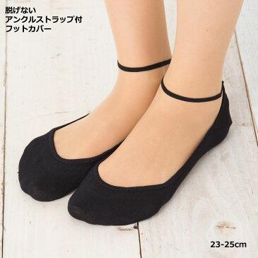 脱げない ストラップ付き フットカバー (ブラック 黒)(23-25cm)(主成分綿)(簡易パッケージ版) パンプスカバー パンプスイン ソックス 靴下 socks foot cover ladies