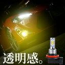 【6/15 エントリーでポイント最大5倍】あす楽 H11 フォグランプ Gracias ツインカラー LEDライトキット ホワイト イエロー アコード CU2(H20/12〜) スイッチ切替式 6000K/3000K 左右セット