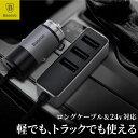 USB充電器 4ポート シガー電源ソケット 12V 24対応