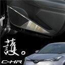 トヨタ C-HR ガーニッシュ インナードアプロテクター ヘアライン加工 傷防止 CHR フロント 運転席 助手席 スピーカー部 内ドア インテリアパネル トリム ベゼル 内装 パーツ CH-R 対応 1