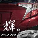 C-HR テールランプ ガーニッシュ 2pcs メッキ パーツ リアガ...