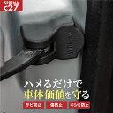 C27 セレナ パーツ ドアチェッカーカバー ヒンジカバー 全グ...