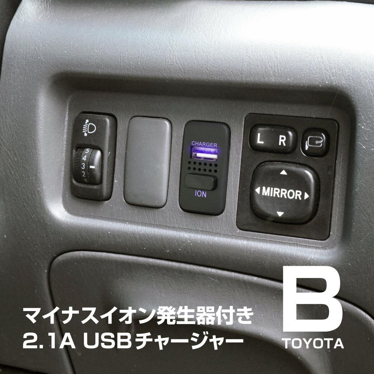 トヨタ サクシード 純正スイッチポート用 USBチャージャー 充電 空気清浄 消臭 LED/ブルー スマホ 車 対応 _59962g画像