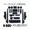 N-BOX+ JF1 JF2 ラバーポケットマット18点 ブラック/蓄光ライ...