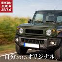 ジムニー専用未塗装メッシュグリル/JB64/JB74/H.30.7~/シエラ...
