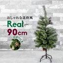 クリスマスツリー 北欧 おしゃれ 90cm 松ぼっくり 木製オーナメント付き 飾り付け クリスマス グリーンツリー ヌードツリー 組み立て簡単 枝 出し入れスムーズ 簡単収納 緑 デコレーション _76290