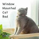 猫 ベッド ハンモック 窓 猫用品 猫用ハンモック ペット用品 対応 _83147