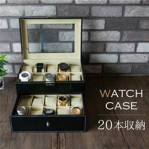 時計収納ケース20本ウォッチケースおしゃれ腕時計収納置きケースディスプレイケースコレクションケース腕時計ケースウォッチボックス鍵