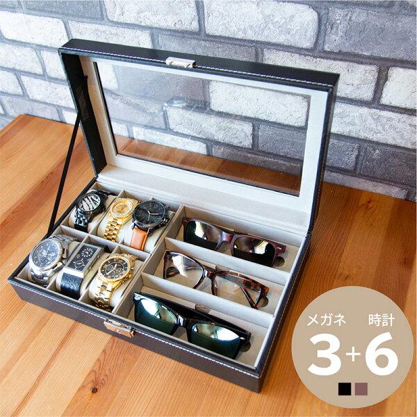 メガネケースウォッチケース時計収納ケースめがね眼鏡サングラス腕時計コレクションケースコレクションボックス|卓上ガラスレザー調クッ