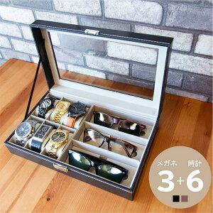 メガネケース ウォッチケース 時計 収納ケース めがね 眼鏡 サングラス 腕時計 コレクションケース コレクションボックス   卓上 ガラス レザー調 クッション 収納ボックス おしゃれ お洒落 オシャレ ソーラー 電波 メンズ レディース